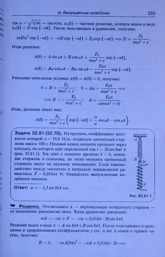 Решебник харин теормех