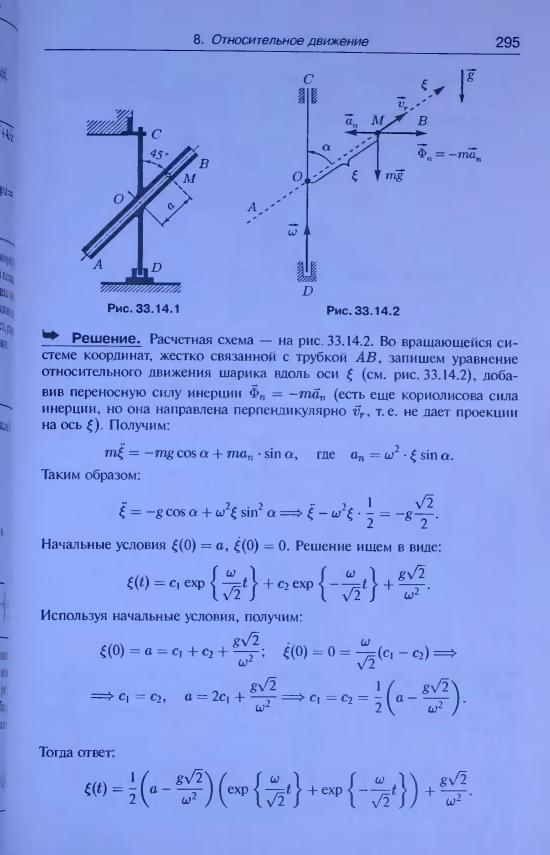 онлайн решебники механика теоретическая