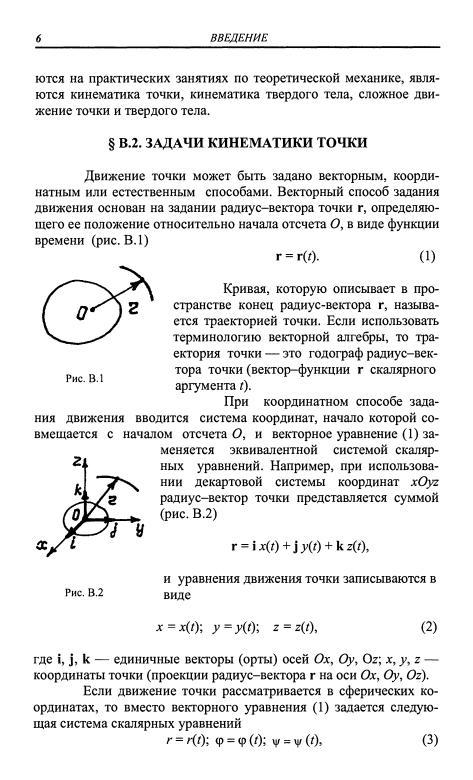 решебник механика и теоретическая прикладная