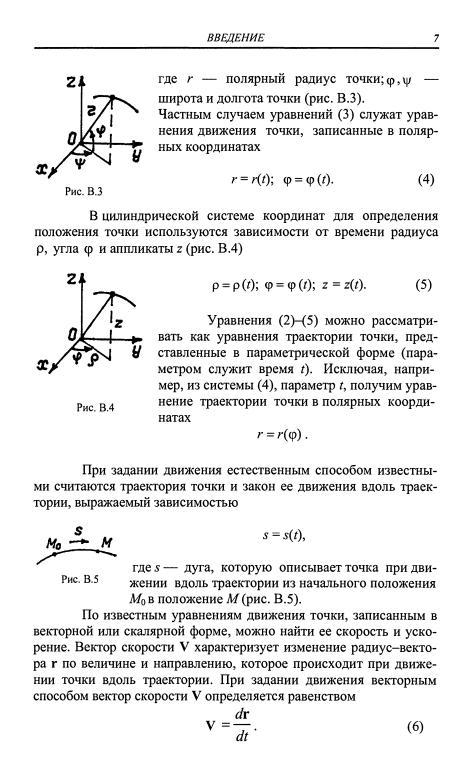 Механике решебник по куликов теоретической