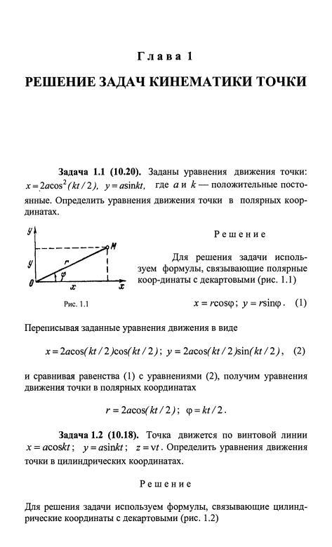 Сборник 1 механика решебник задач