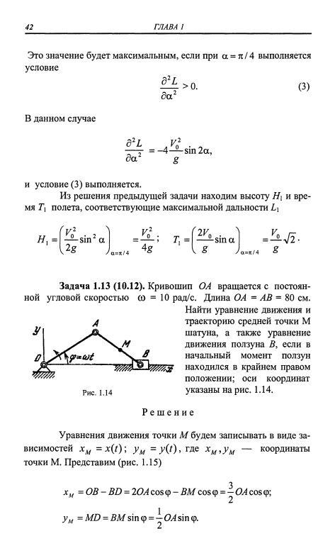 Механика сборник задач 1 решебник