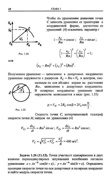 Механика Решебник Мещерский Онлайн