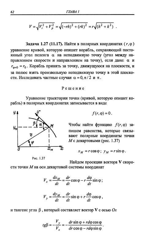 Задач решебник 1 сборник механика