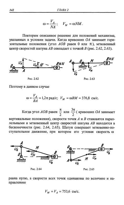 теоретической механике онлайн решебник по