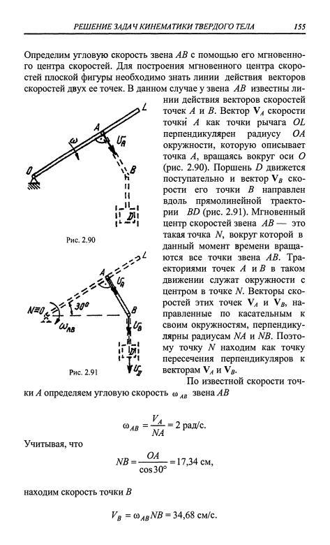 решебник по сборник задач по теоретической механике в. и. сетков
