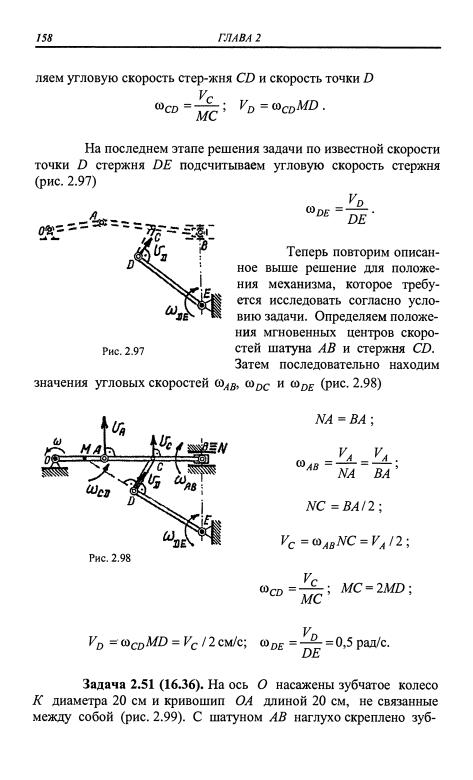 теоретическая механика решебник задач по таргу скачать торрент