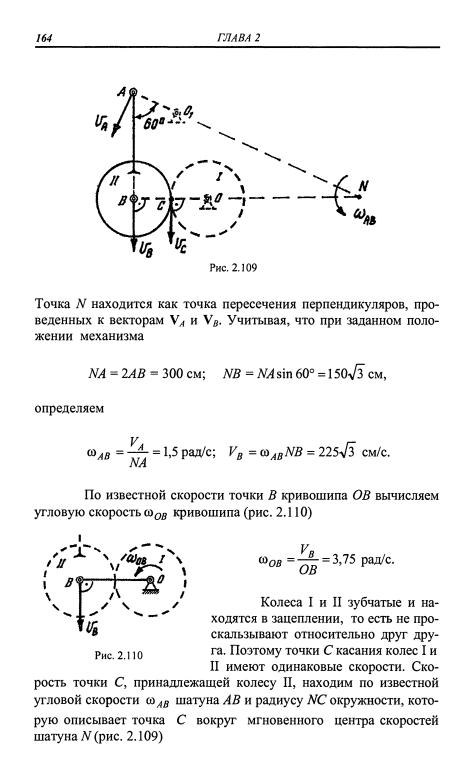 теоретической ав по решебник механике