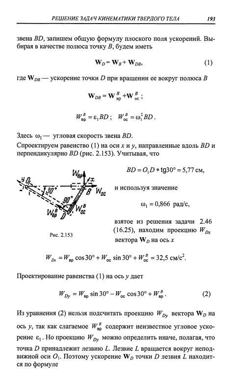 Решение Задач Теоретической Механике Мещерский Решебник
