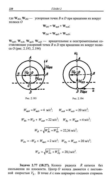 Задач по решебник к теоретической механике коротких сборнику
