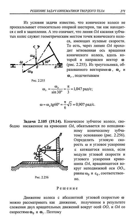 Теоретической решебник механике по и. сетков по сборник задач в.