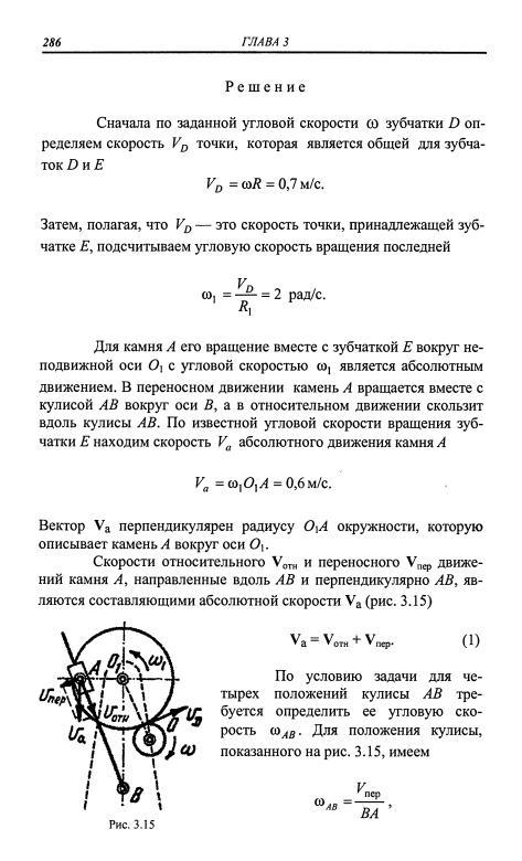 Решебник, гдз онлайн: сборник задач по теоретической механике мещерский (кинематика) - механика - для вузов