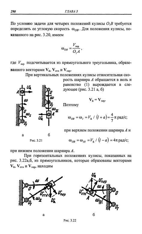 Решебник к сборнику коротких задач по теоретической механике